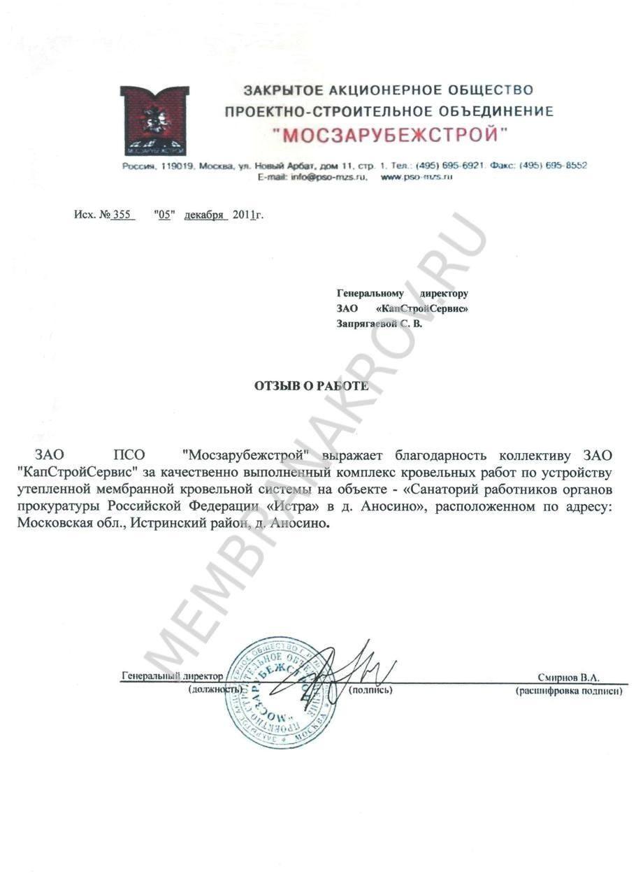 Устройство фундамента для частного Щелковский район